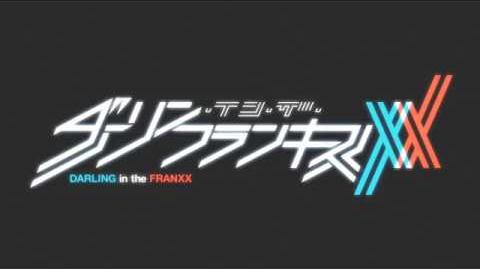 TVアニメ「DARLING in the FRANXX」ED「Beautiful World」(creditless)