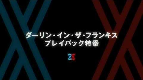 TVアニメ「ダーリン・イン・ザ・フランキス」プレイバック特番-0