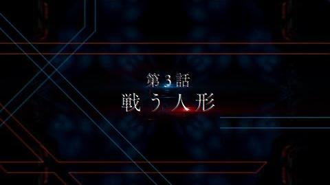 TVアニメ「ダーリン・イン・ザ・フランキス」第3話次回予告