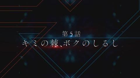 TVアニメ「ダーリン・イン・ザ・フランキス」第5話次回予告