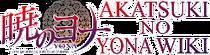 Yona Wiki Wordmark