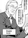 Yoneda Hiroshi