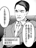 Fujiwara Kousuke