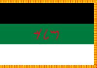 Flagge des Malikats (Königliche Standarte)