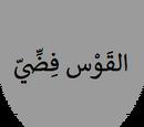 Ta-er as-Safar