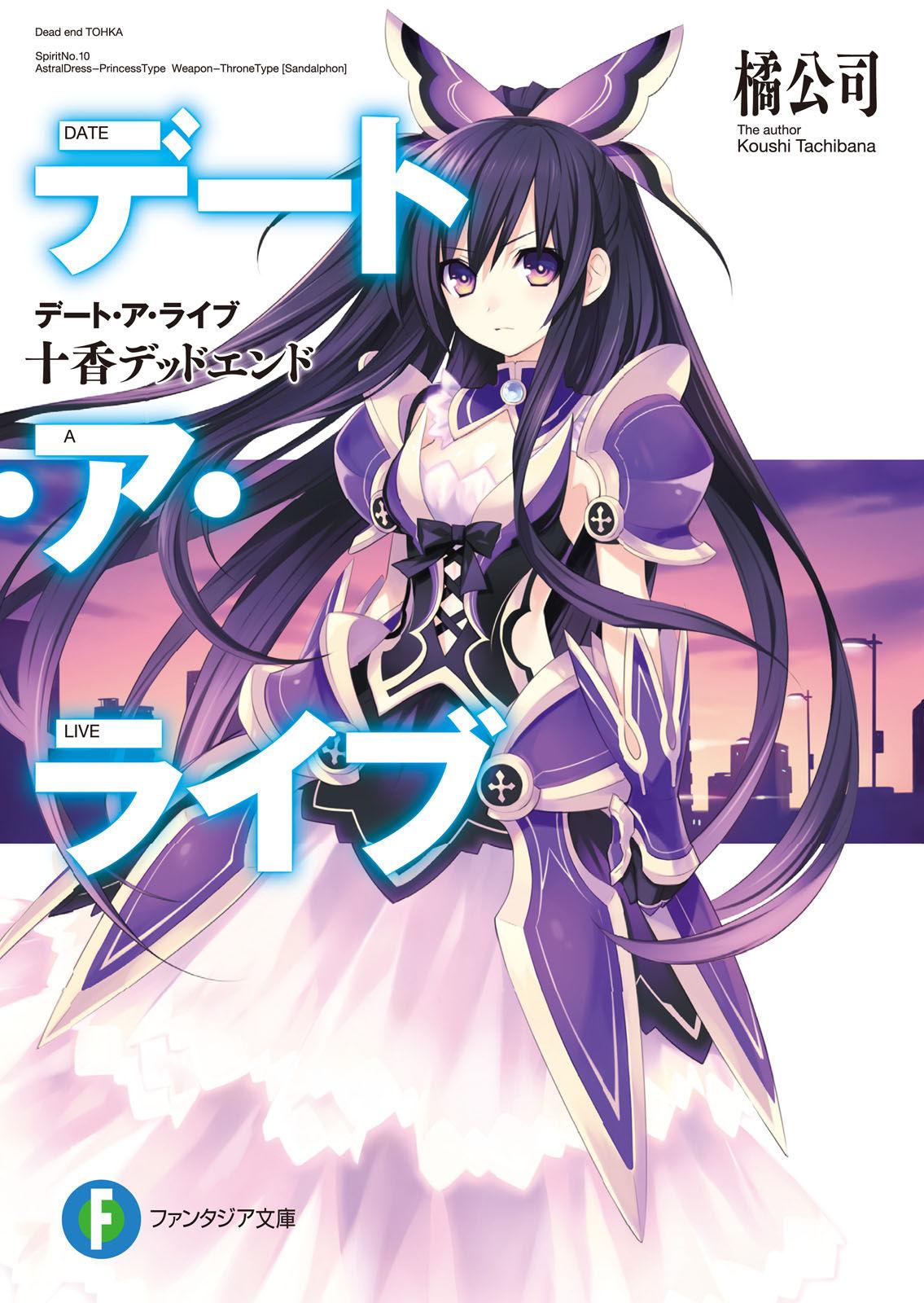 Date a live light novel read online