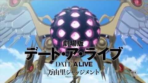 『劇場版デート・ア・ライブ 万由里ジャッジメント』TVCM第2弾