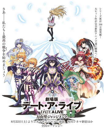 Date A Live Movie : Mayuri Judgment
