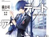 Light Novel Volume 12