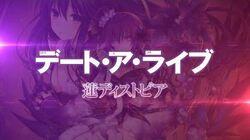 PS4「デート・ア・ライブ 蓮ディストピア」 オープニングムービー