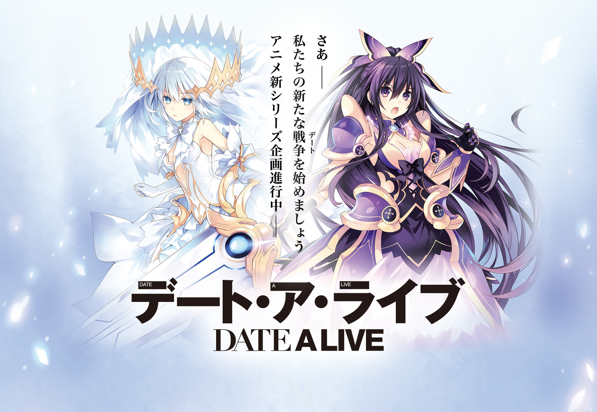 Date A Live new anime season announcement bg