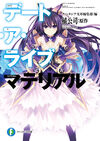 Date A Live Material Cover