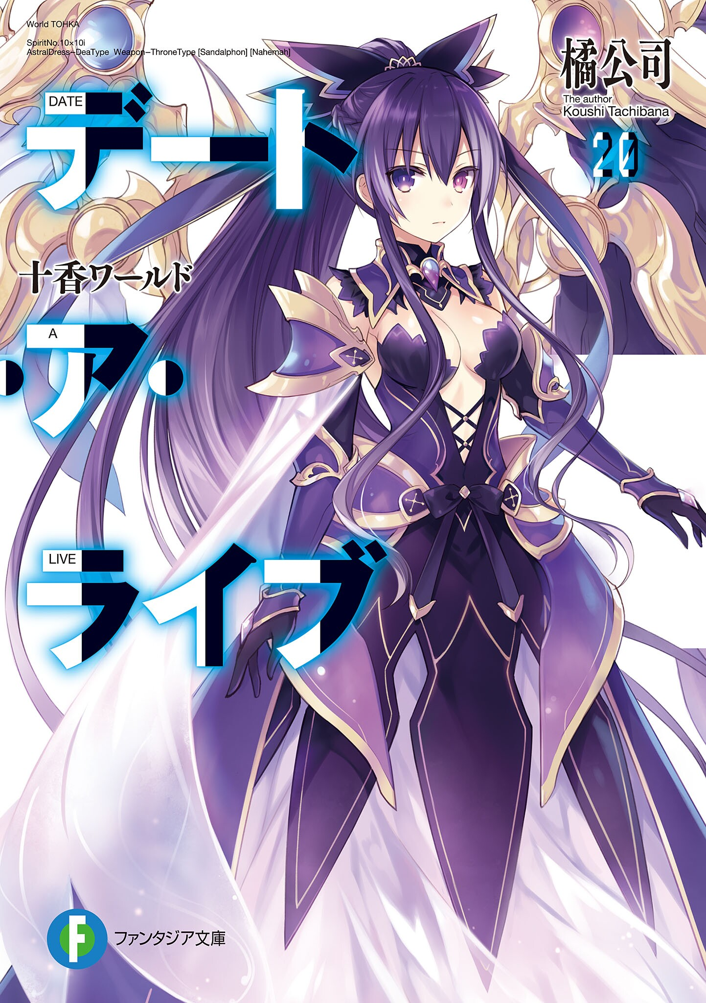 Date A Live Light Novel Pdf