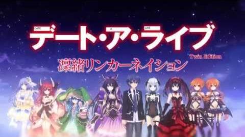 PS Vita「デート・ア・ライブ Twin Edition 凜緒リンカーネイション」 AnimeJapan 2015 公開プロモーション映像