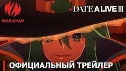 Рандеву с жизнью III (Date a Live III) Официальный трейлер русские субтитры