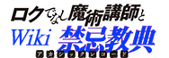 Rokuaka wiki logo