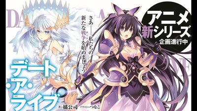 Date A Live Anime Series