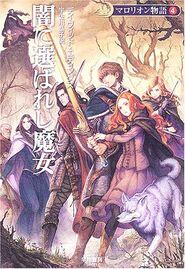 Sorcerss of Darshiva Japan