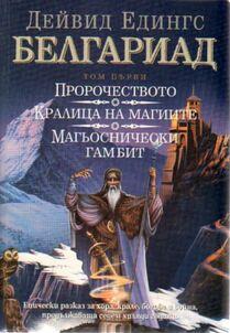 Belgariad-Cyrillic