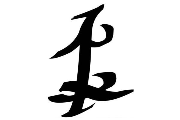 File:Parabatai Rune.png