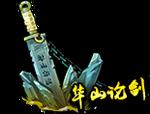 华山论剑1