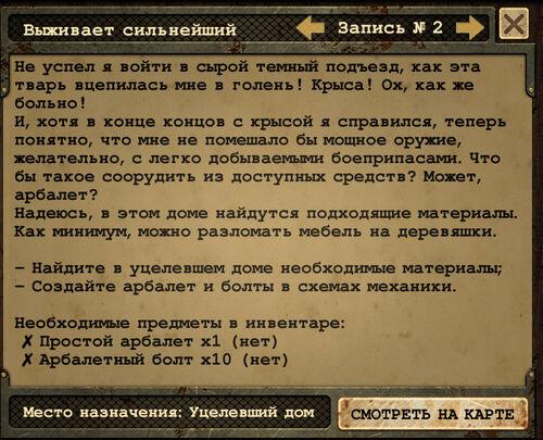Квествс2