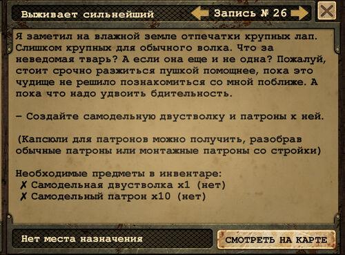 Квествс26
