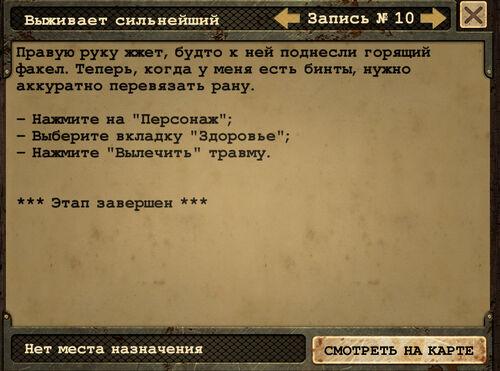 Квествс10
