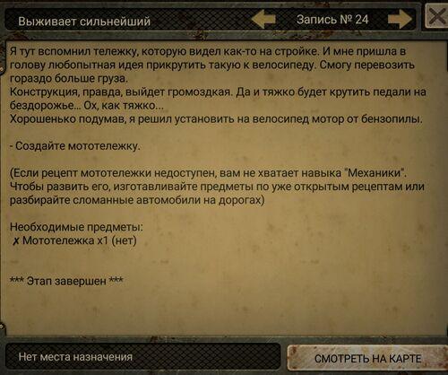 Квествс24
