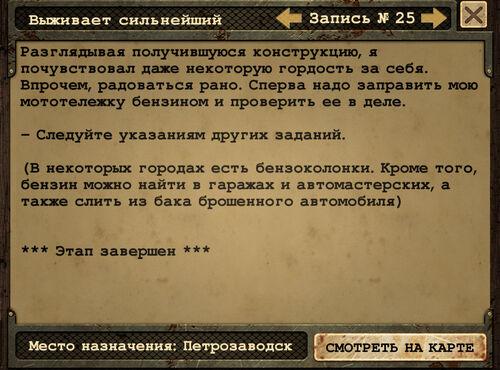 Квествс25