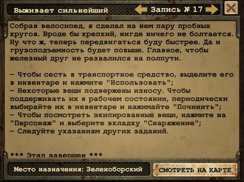 Квествс17