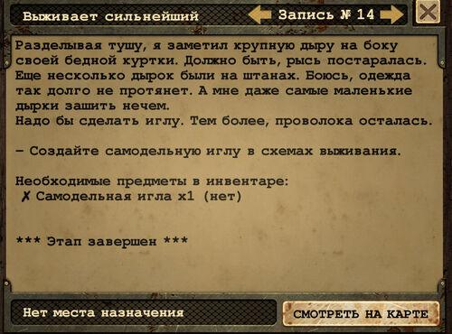 Квествс14