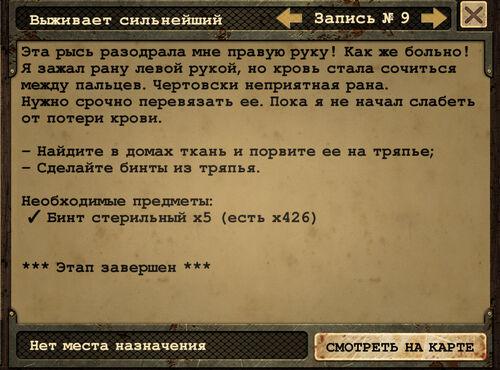 Квествс9