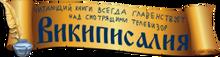 Википисалия