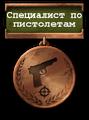 Специалист по пистолетам