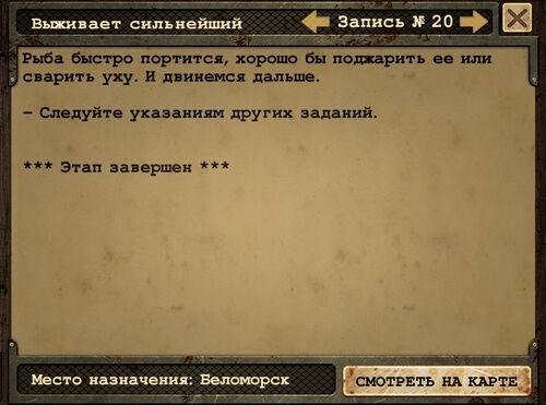 Квествс20