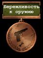Бережливость к оружию