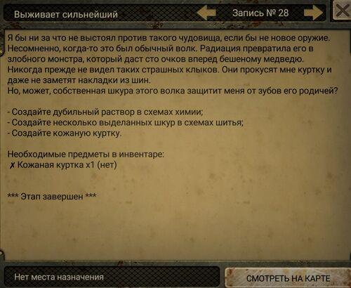 Квествс28