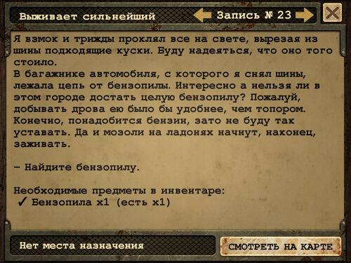 Квествс23