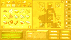 Жёлтый экран