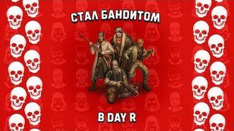 Играем за Бандита Day R Survival