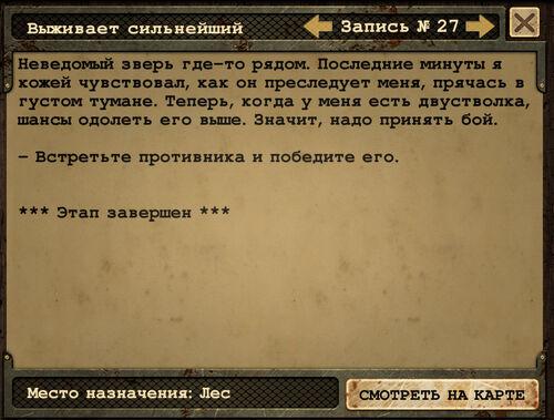 Квествс27