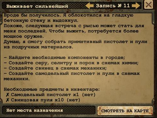 Квествс11