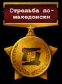 Стрельба по-македонски
