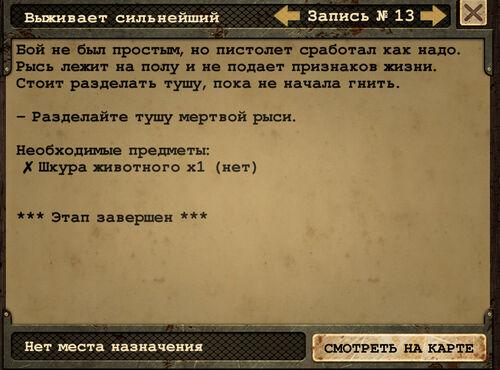 Квествс13