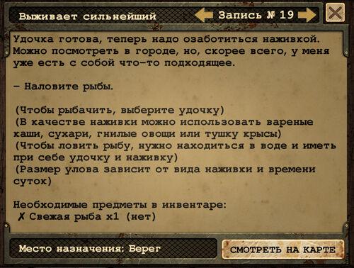 Квествс19