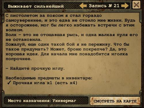 Квествс21