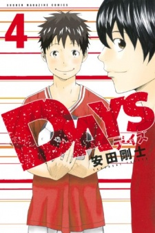 File:Days Volume 4.jpg