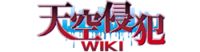 Tenkuu Shinpan wiki wordmark