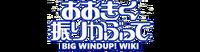 Big Windup! wiki wordmark